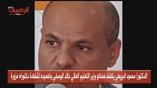 الدكتور محمود البريهي يكشف فضائح وزير التعليم العالي خالد الوصابي وتعميده لشهادة دكتوراه مزورة