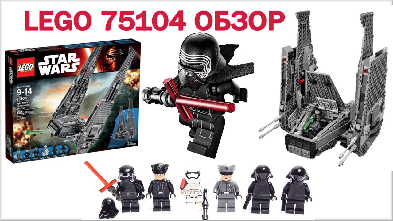Игрушки лего стар варс (lego звездные войны, lego starwars) посвящены одноименному фильму джорджа лукаса. Перед тем как выбрать и купить lego star. Последнее время выпускаются наборы lego clone wars (лего войны клонов), посвященные вышедшему в 2008 году одноименному мультфильму.