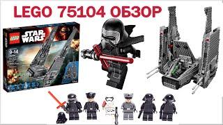 Лего Звездные войны Кайло Рен Шаттл 75104 Обзор на русском   LEGO Пробуждение силы