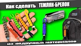 ☆Как сделать ТЕМЛЯК-БРЕЛОК из подручных материалов/How to make Key Fob (trinket)