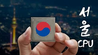 CPU 이름이 서울이라고요...?