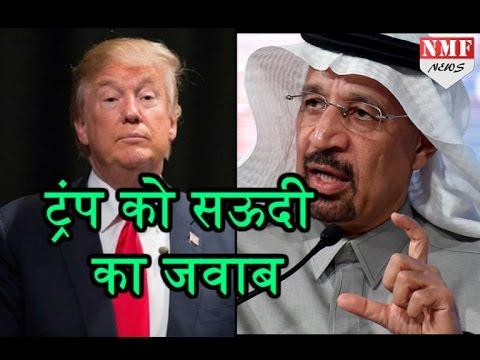 Trump के Oil Import Block करने वाले बयान पर Saudi Arab का पलटवार
