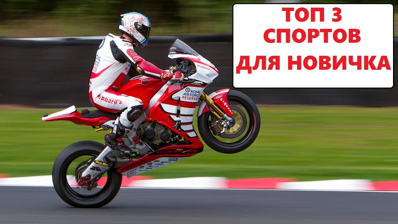 Купить спортбайк по лучшей цене в украине. Самый большой выбор спортивных мотоциклов с объемом двигателся от 250 кубов!
