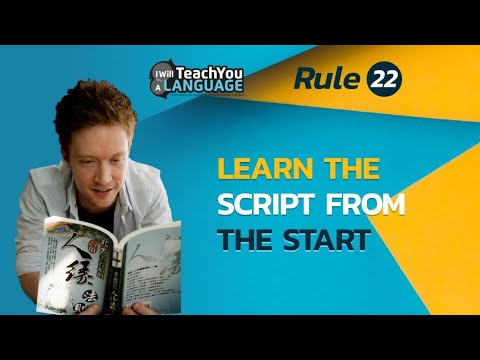 Learn The Script From The Start | TROLL022 – I Will Teach