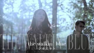 the walkin' blue [シルエット] Music & Words by Hiroyuki Ikoma Vo. ...