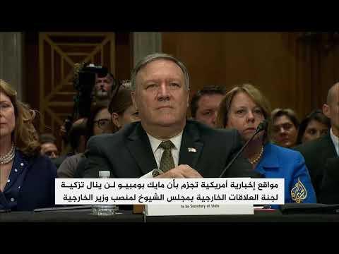 شكوك بحصول بومبيو على رضا لجنة العلاقات الخارجية  - نشر قبل 58 دقيقة