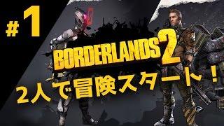 ボーダーランズ2【PS4】実況プレイ#1 2人で冒険スタート!