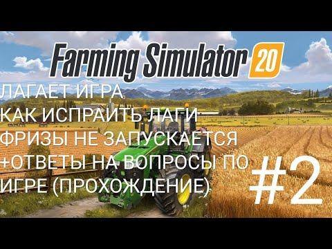 Farming Simulator 20 #2 | не идет на устройстве | как с сделать так что бы не лагало | прохождение!