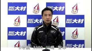 トータリゼータエンジニアリングカップ 3号艇川崎 智幸