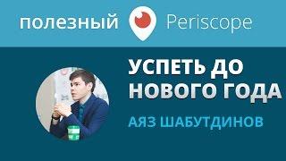 Аяз Шабутдинов - Что надо успеть сделать до нового года / Совет за 5 минут