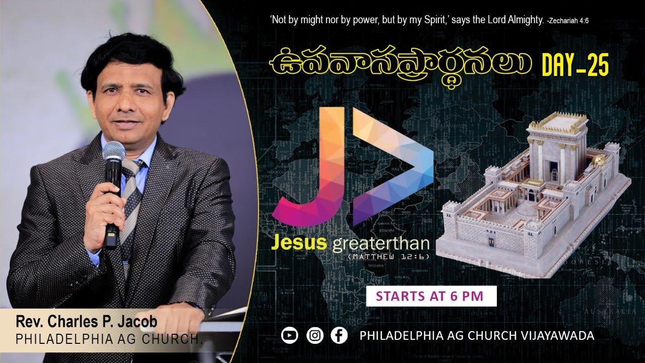 #Evening Telugu Worship #Fasting Prayer Day-25 || Rev. Charles P Jacob  || Philadelphia AG Church