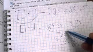 Задача №54. Математика 6 класс Виленкин.