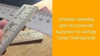 Как сделать угловую линейку для метода Злачевской.
