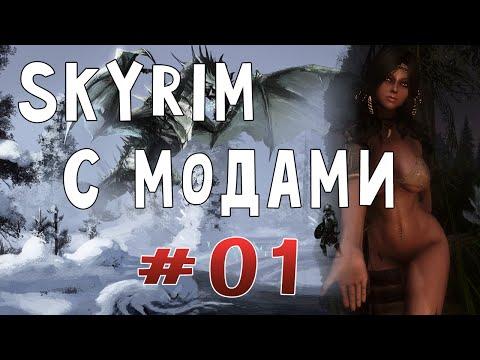 Плагины и моды для Skyrim Каталог модов Tes Game