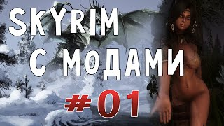 Skyrim ReDone #01 - Приключения и прочие моды