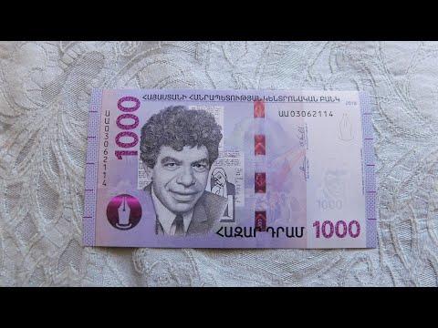 Armenia 1000 Dram Banknote!