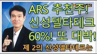 [돌파매매 노광민] 신성델타테크 2연상 60%! 또 대…