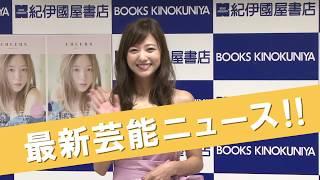 モデル・タレントの伊藤千晃さんが、自身のフォトブック『CHEERS』の発...
