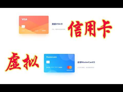 环球捷汇万事达信用卡 虚拟卡 预付卡 Master VISA