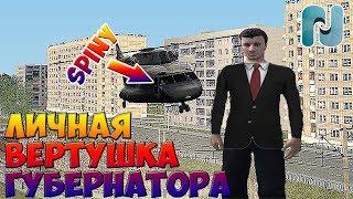 ЛИЧНАЯ ВЕРТУШКА ГУБЕРНАТОРА - Namalsk RP