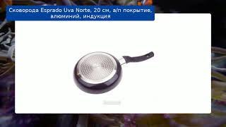 Сковорода Esprado Uva Norte, 20 см, а/п покрытие, алюминий, индукция обзор