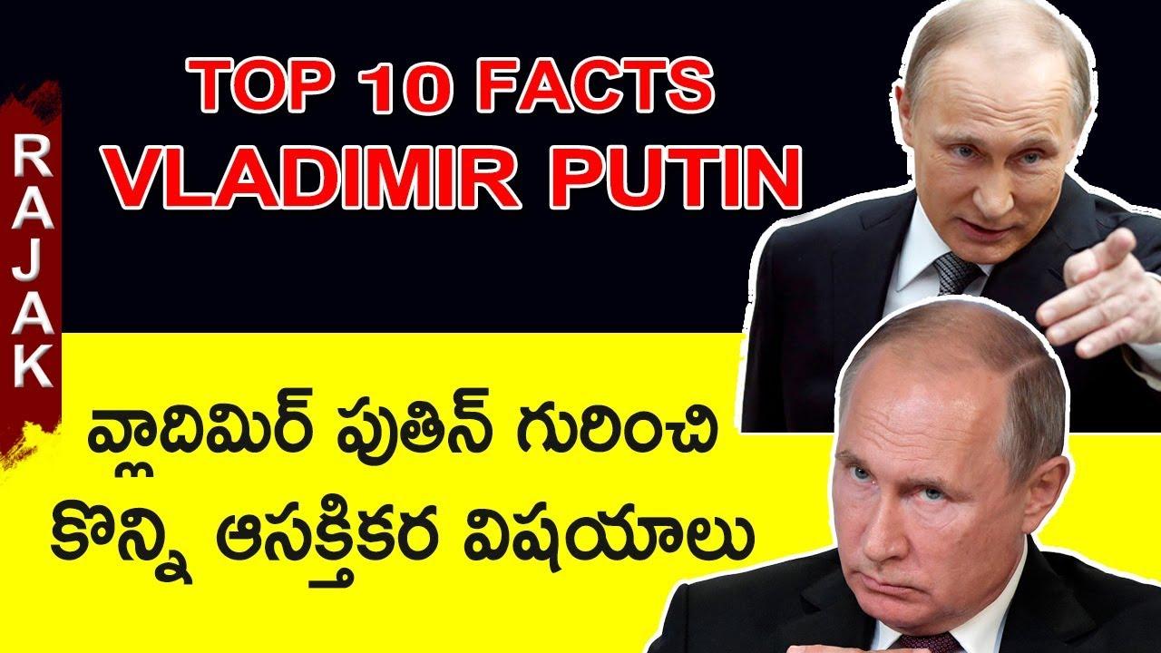 Interesting Facts About Vladimir Putin In Telugu Rajak Youtube