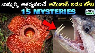 15 Unexplained Mysteries of Amazon Rain Forest | అమెజాన్ అడవిలోని 15 MYSTERIES | INFO GEEKS