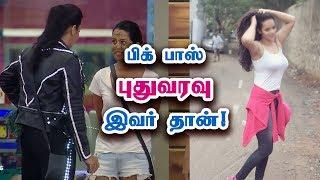 பிக் பாஸில் புதிதாக வருபவர் இவர்தான் - Bigg Boss Tamil New Contestant Entry
