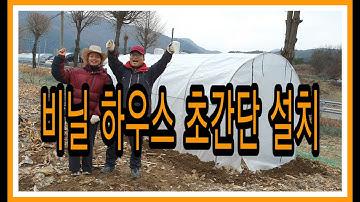 비닐 하우수 농막 초간단 설치
