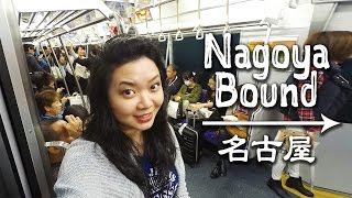 TRAVEL JAPAN VLOG | Trip to Nagoya 名古屋 #1