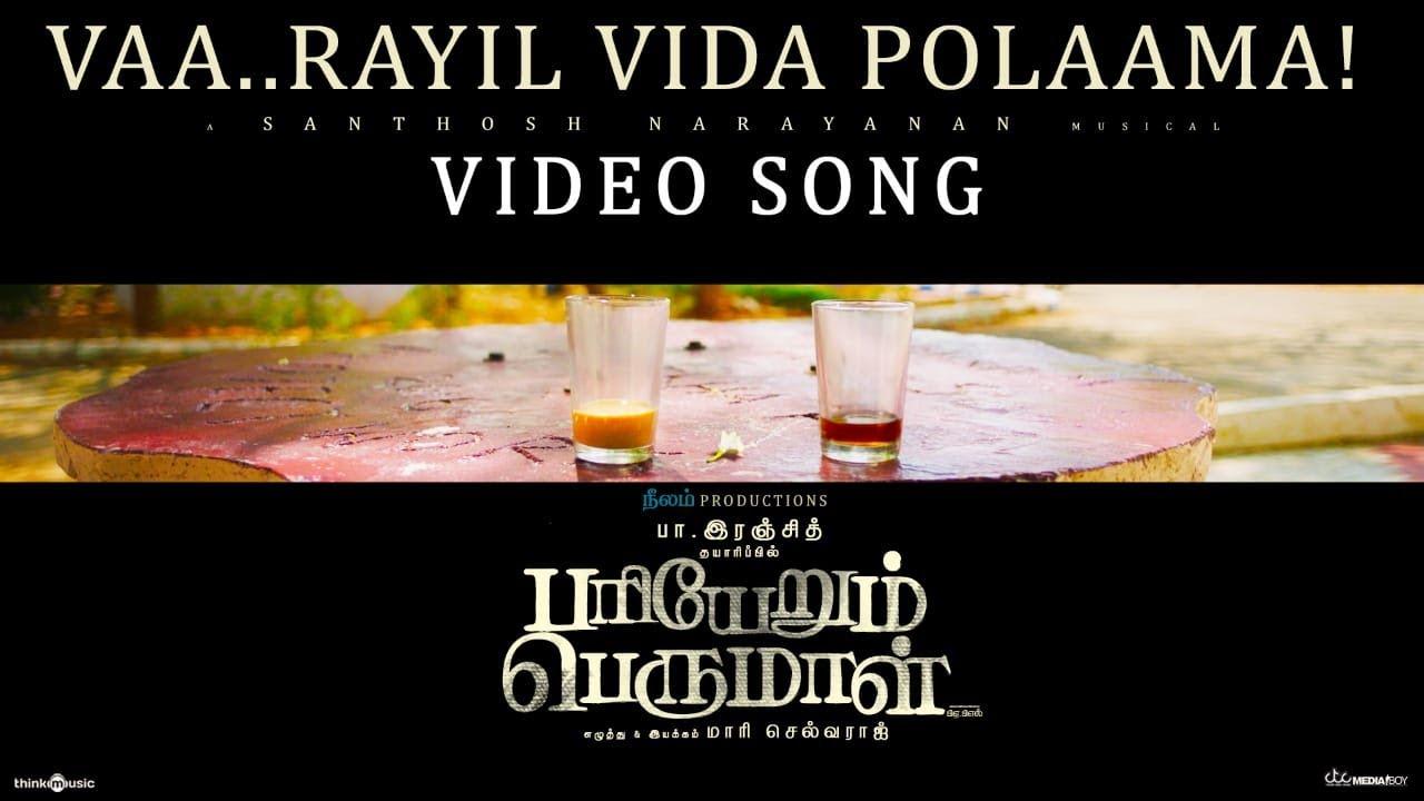 Pariyerum Perumal | Vaa Rayil Vida Polaama Video Song | Prithika | Santhosh Narayanan | Pa Ranjith