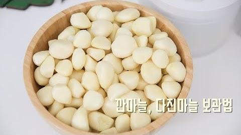 깐마늘 다진마늘 보관법, 냉동보관 간단하게 오래!