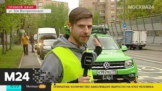 """""""Утро"""": индекс самоизоляции в Москве оценивается в 3,1 - Москва 24"""