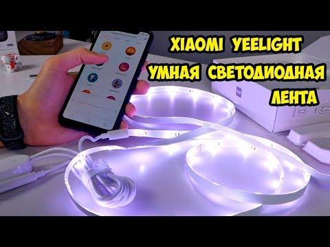 Xiaomi YeeLight LED Smart Strip 2  Умная светодиодная лента Xiaomi второго поколения