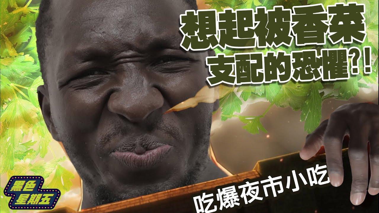 香菜加爆!黑龍吃夜市小吃「全員佐香菜」哭了:我明天和世界掰掰怎麼辦?蚵仔煎|起司馬鈴薯|炸彈蔥油餅|車輪餅【黑色星期五】#43