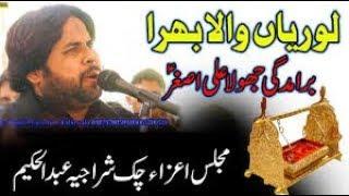 Qurban Jafri Nohay 2013 Ujar_Gaya_Jhola new play list nohay 2013