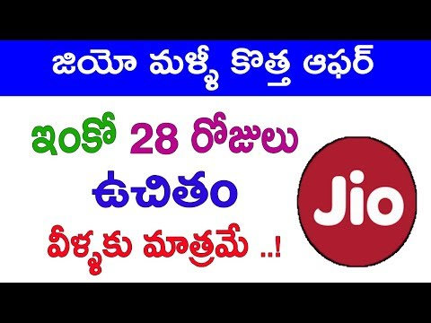 Jio Latest Update offer Extended Till 28 Days  Free Data/ Free Calls/ Free sms 😀😀❤