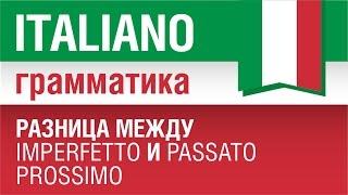 11/20. Разница между Imperfetto и Passato prossimo. Грамматика итальянского языка. Елена Шипилова.