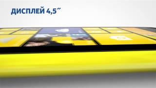 "Nokia Lumia 800 и 920 в ""Allo"""