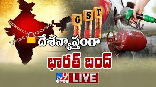 Bharat Bandh LIVE Updates || Against GST, Fuel Price Hike - TV9 Exclusive