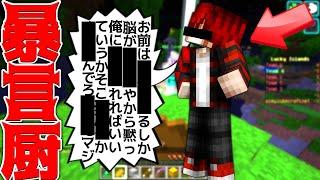 【Minecraft】暴言厨とラッキースカイウォーズしてきたわwwww