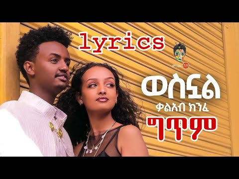 (lyrics) Ethiopian Music Kaleab Kinfe KalKin Wesnual ቃልአብ ክንፈ ወስኗል (ግጥም) Ethiopian 2021 Music Video