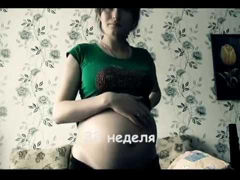 Беременность по неделям Как растёт живот во время беременности Подготовка к родам