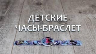 Обзор детские часы - браслет интернет- магазин Laprida.ua