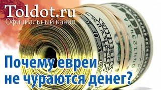 Тора і Гроші. Чому євреї не цураються грошей. Рав Ашер Кушнір