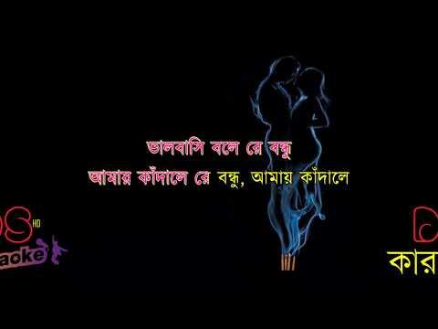 Thakte Jodi Na Pai Tomay Rumi Bangla Karaoke Version 2