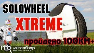 Solowheel Xtreme обзор моноколеса