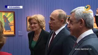 Սերժ Սարգսյանը  Կրեմլի պալատում հանդիպել է  Վլադիմիր Պուտինի հետ