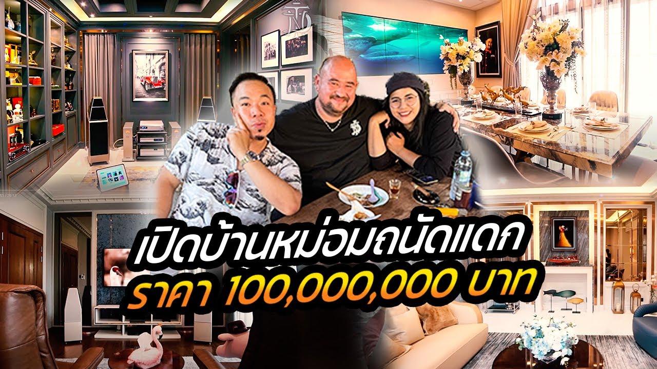 Download เปิดบ้าน! หม่อมถนัดแดก ราคา 100 ล้านครั้งแรก !! [คนหัวครัว] EP.131