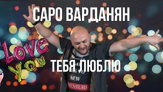 Саро Варданян Тебя люблю 2016